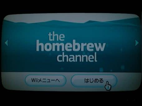 様々なアプリをWiiにダウンロードできる「Homebrew Browser」の導入方法!