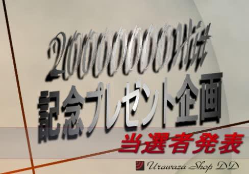 2000万Hit記念プレゼントの当選者発表!