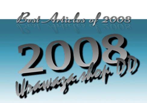 管理人が選ぶ2008年の記事ベスト10!