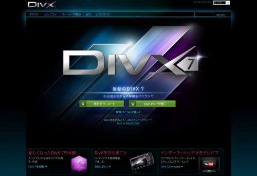 H.264をサポートした新バージョン「DivX 7」が公開!
