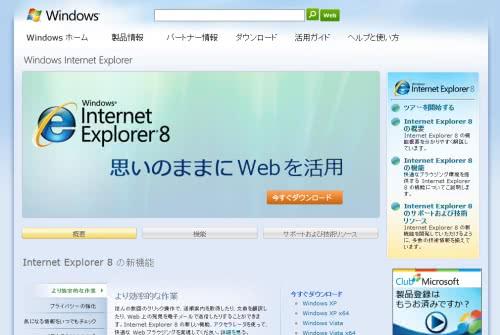 Microsoft「Internet Explorer 8」のRC1を公開!