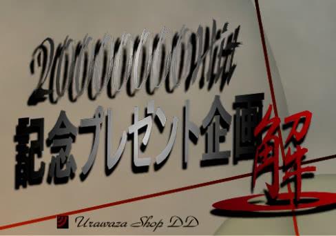 2000万Hit記念プレゼント企画 ~解~