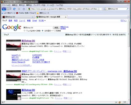 GooglePreviewで検索結果にサイトのサムネイルを表示しよう - Firefox編!