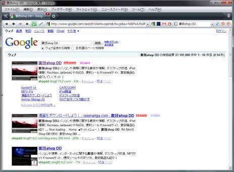 GooglePreviewで検索結果にサイトのサムネイルを表示しよう - Opera編!