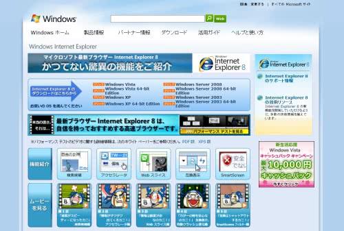 Microsoft「Internet Explorer 8」の正式版を公開!