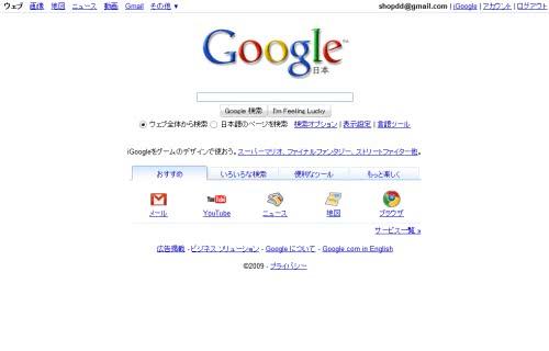 Google日本版トップページのデザインがリニューアル前の状態に!