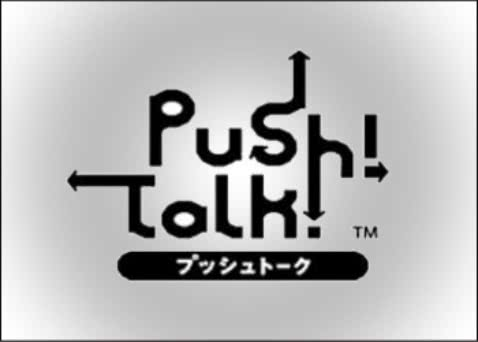 NTTドコモの「プッシュトーク」2010年9月末まででサービス終了!