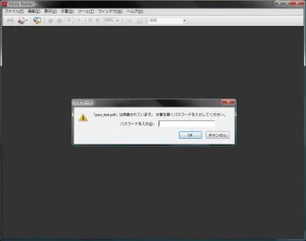 PDFファイルのパスワードを簡単に解析できる「PDFCrack」!