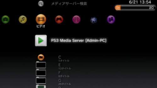 PS3 Media Serverでパソコン上の動画をPLAYSTATION 3で再生しよう!