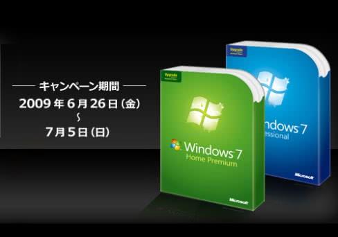 Windows 7の価格決定!先行予約キャンペーンで最安7777円に!