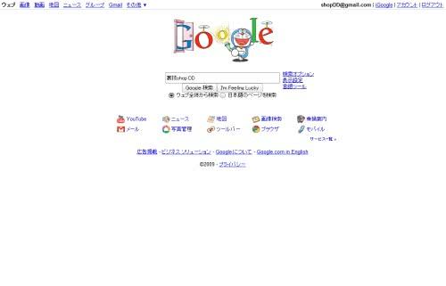 ドラえもんの誕生日!?Googleトップページに「ドラえもん」のロゴが!