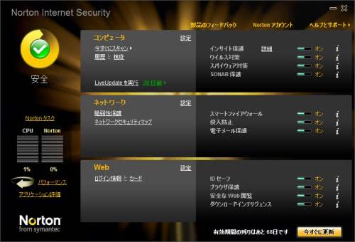 Norton Internet Security 2010にアップグレードしてみました!