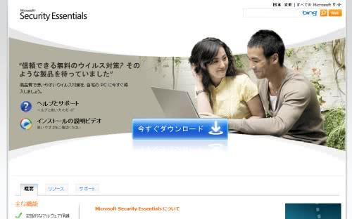 マイクロソフトが無料セキュリティソフト「Microsoft Security Essentials」を公開!