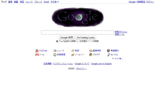 Googleトップページに「月に水の存在」を示すロゴが!