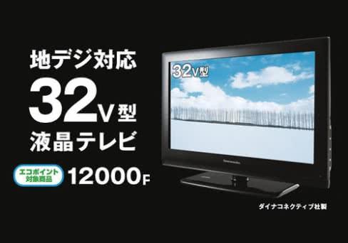 西友が地デジ対応32型液晶テレビを39,800円で発売!