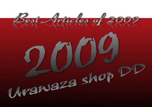 管理人が選ぶ2009年の記事ベスト10!