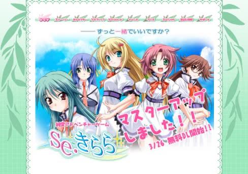 本日より美少女ゲーム「se・きらら」の無料配布を開始!