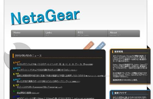画像を一切使わないCSS3で製作した新サイト「NetaGear」!