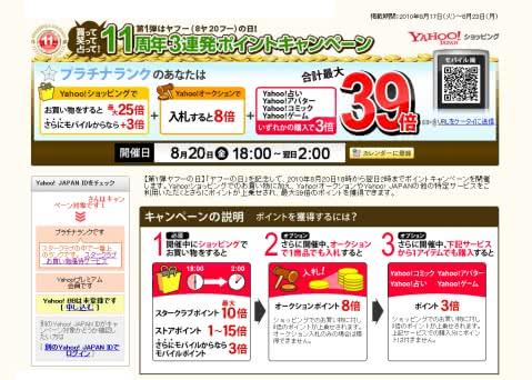 Yahoo!ショッピングで最大44倍のポイントを獲得できるキャンペーン実施!