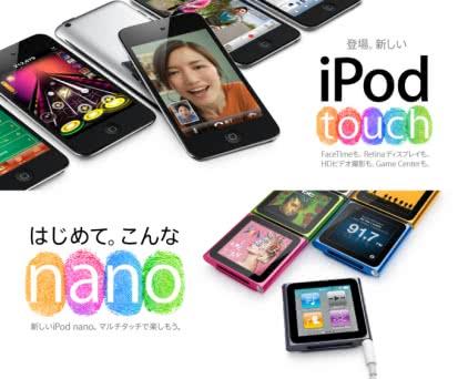 iPodシリーズの新モデルを発表!iPod touchは高精細液晶と2つのカメラ搭載!