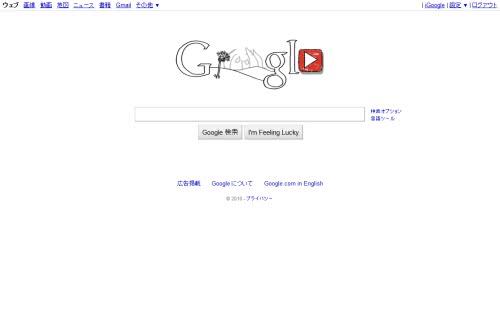 ジョン・レノン生誕70年でGoogleのロゴが動画に!
