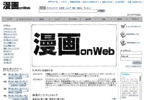 「ブラックジャックによろしく」などの漫画を無料公開しているサイト「漫画 on Web」!