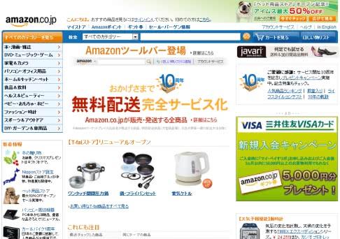 Amazon.co.jpが販売、配送する全商品の通常配送料が無料に!