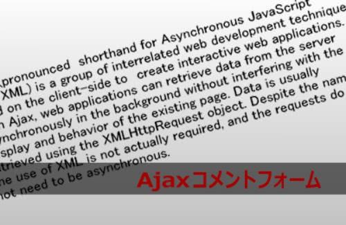 コメントフォームにAjaxを導入しました!