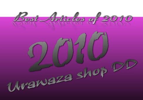 管理人が選ぶ2010年の記事ベスト10!
