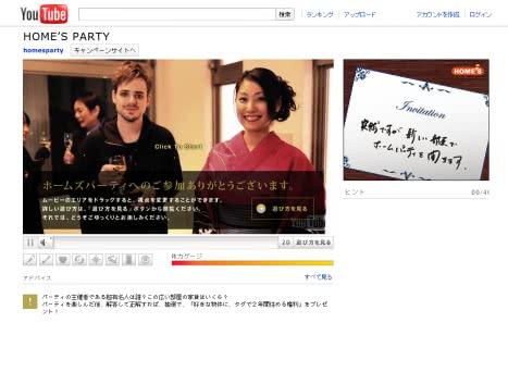 YouTubeで新感覚クイズキャンペーン「HOME'S PARTY」を実施中!